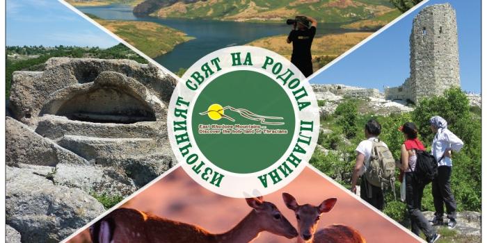 """Проект """"Източният свят на Родопа планина"""""""