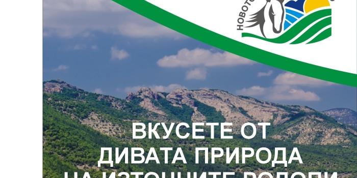"""Проект """"Новото тракийско злато"""", дестинация Източни Родопи"""