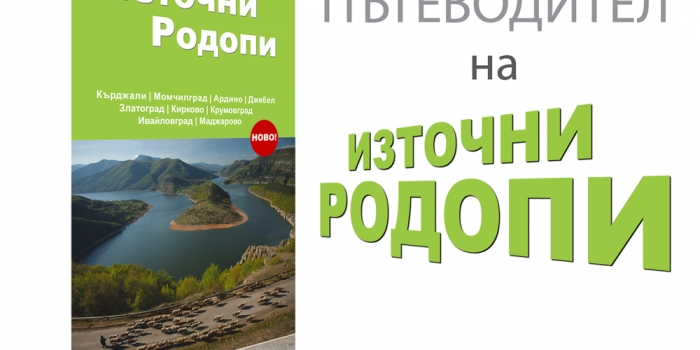 """Първият туристически пътеводител """"Източни Родопи"""""""