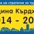 Стратегия за туризъм на Община Кърджали, 2014-2020