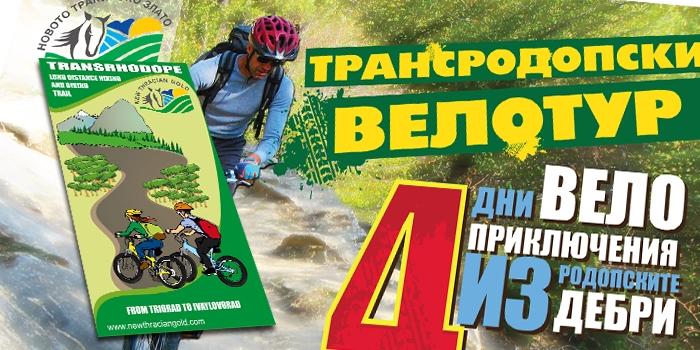 "Пешеходни маршрути ""Трансродопи"""