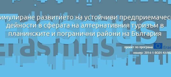 Проект за млади предприемачи в туризма по Еразъм+ 2014