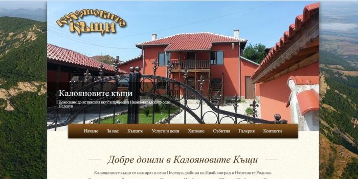 Уебсайт за Калояновите къщи в Пелевун, Източните Родопи