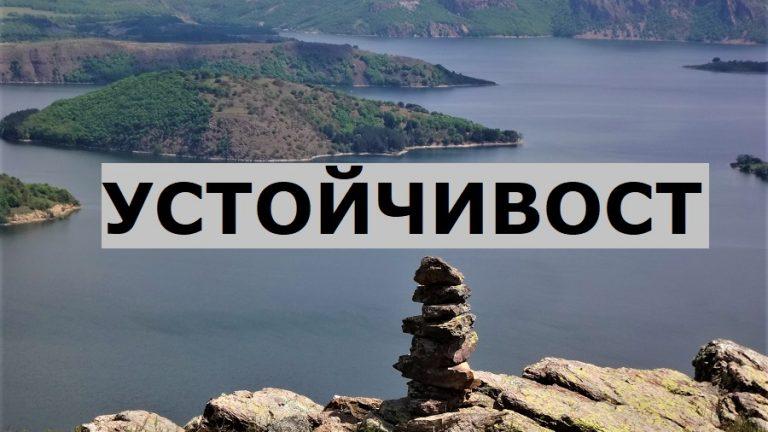 Устойчив туризъм