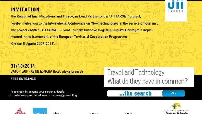 "Конференция ""Новите технологии в туризма"""